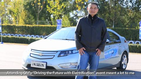 GM-China-Electrification-Workshop
